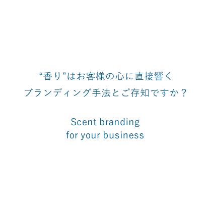 """""""香り""""はお客様の心に直接響くブランディング手法とご存知ですか?Scent branding for your business"""